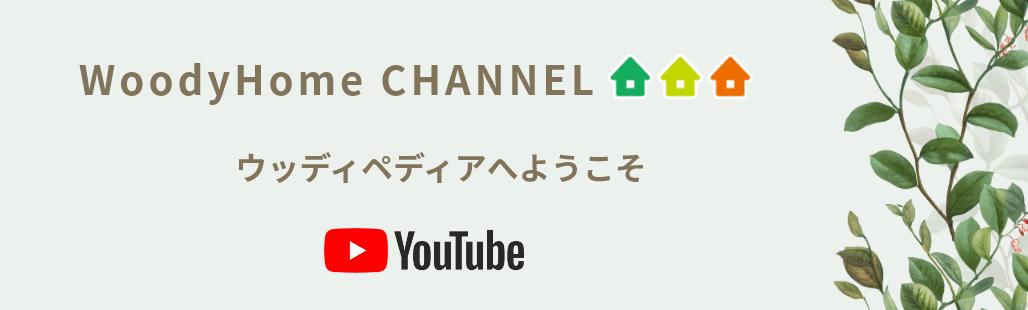 YouTube ウッディペディア
