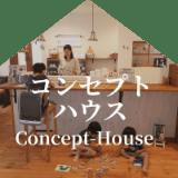 コンセプトハウス